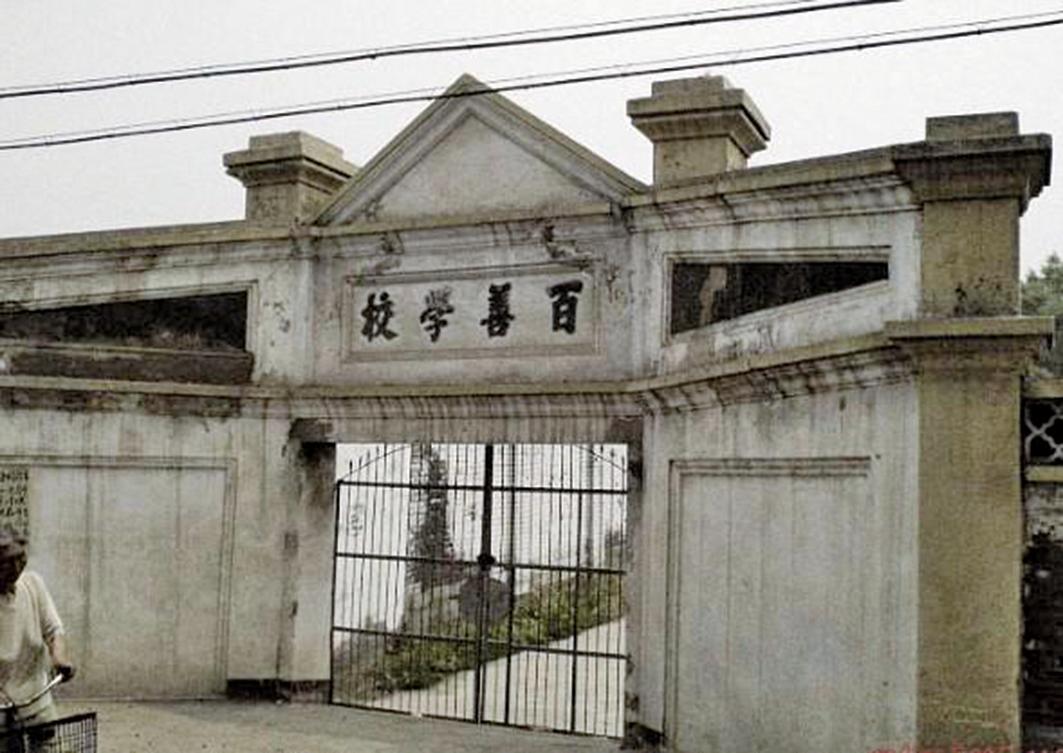 武百祥興辦的學校之一「百善學校」。(網絡圖片)