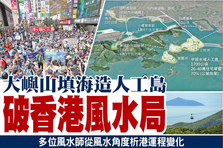 大嶼山填海造人工島 破香港風水局