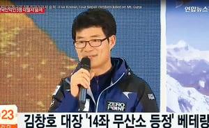 登喜馬拉雅山遇風暴  南韓知名登山家金昌浩遇難