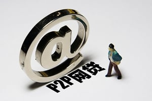 中國網貸行業大洗牌 多名高管被禁出境