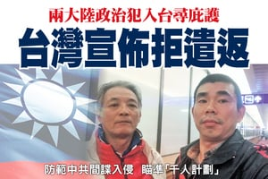 兩大陸政治犯入台尋庇護 台灣宣佈拒遣返