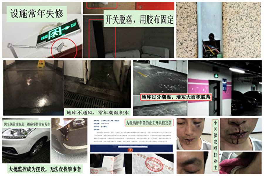 上海業主揭物業黑幕 「居民成待宰羔羊」