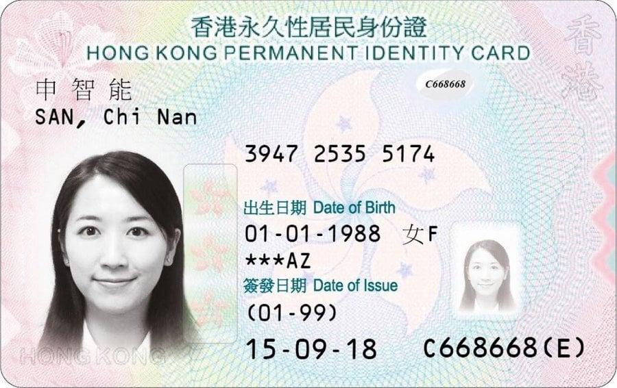 市民十二月底起換新身份證