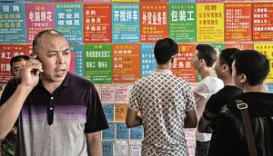 2018年中國失業陰霾將更厚重