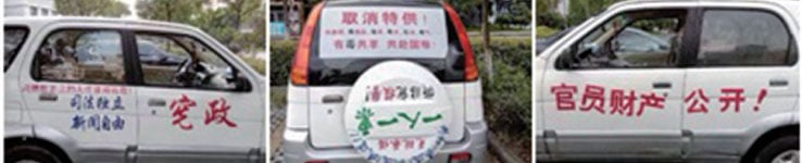 私家車貼司法獨立標語 女車主遭捕