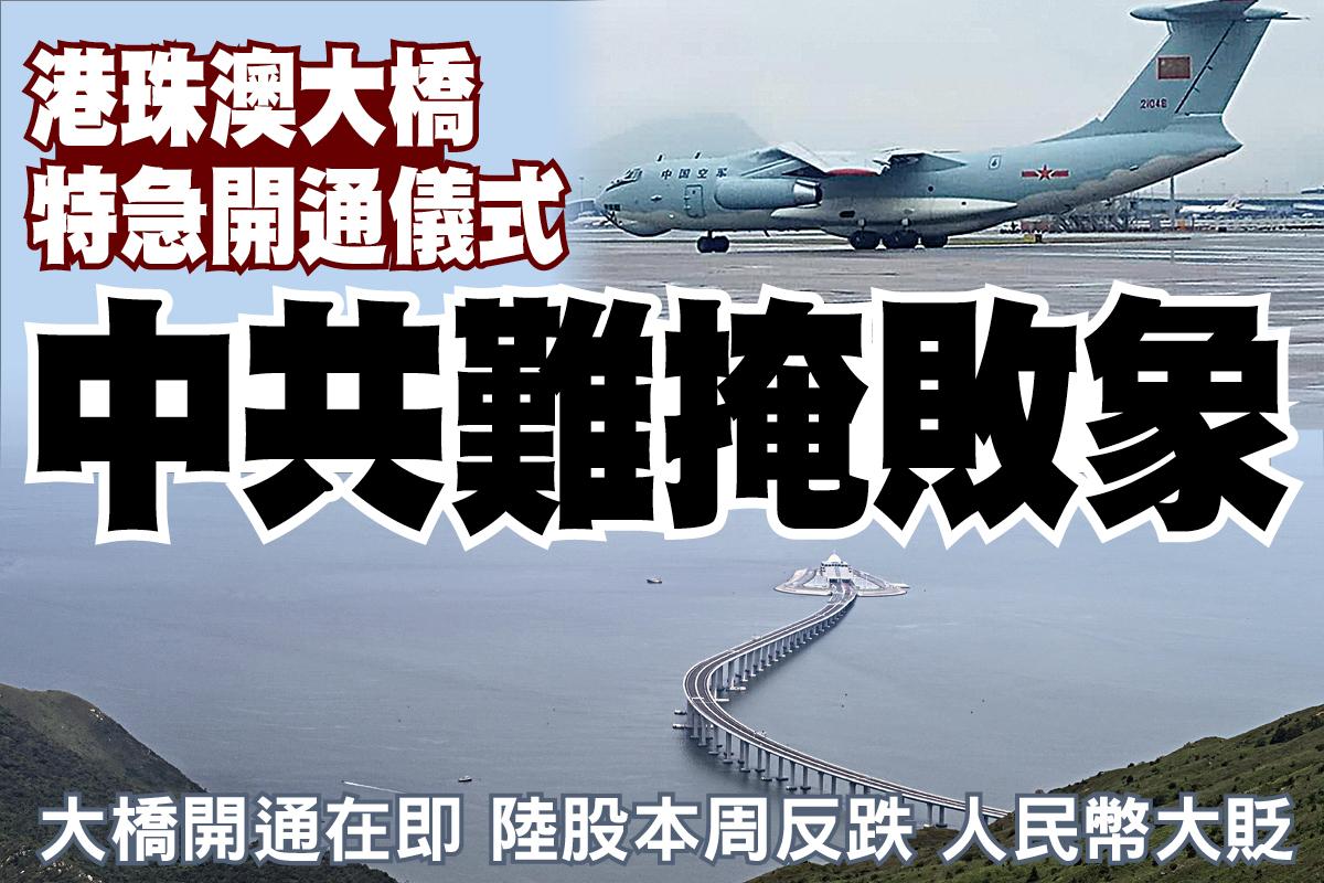 有媒體報道指,港珠澳大橋是中共安排風水陣,以破壞香港風水格局。香港和澳門對接部份儼如兩條蛇對沖,意味有口舌之爭。(大紀元資料圖片)