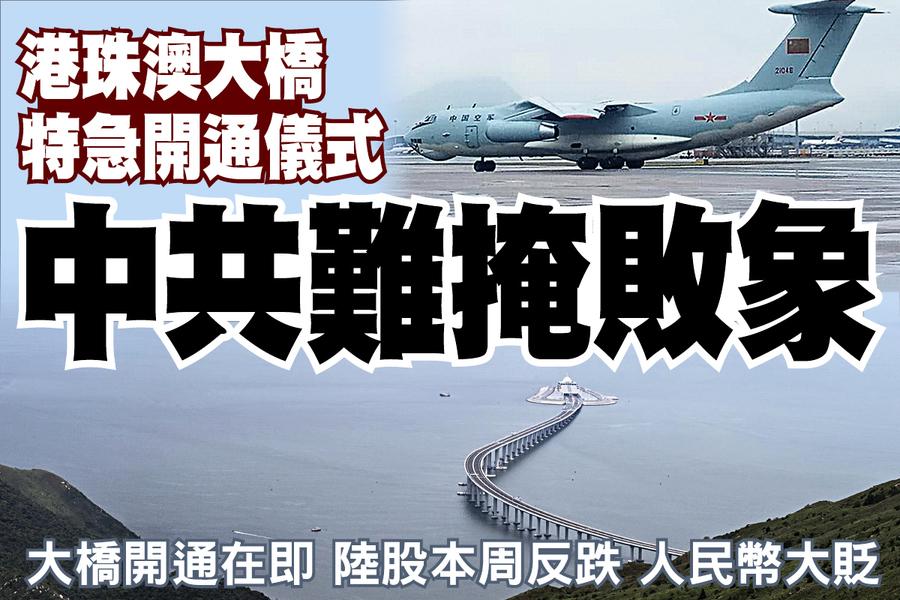 港珠澳大橋特急開通儀式 中共難掩敗象
