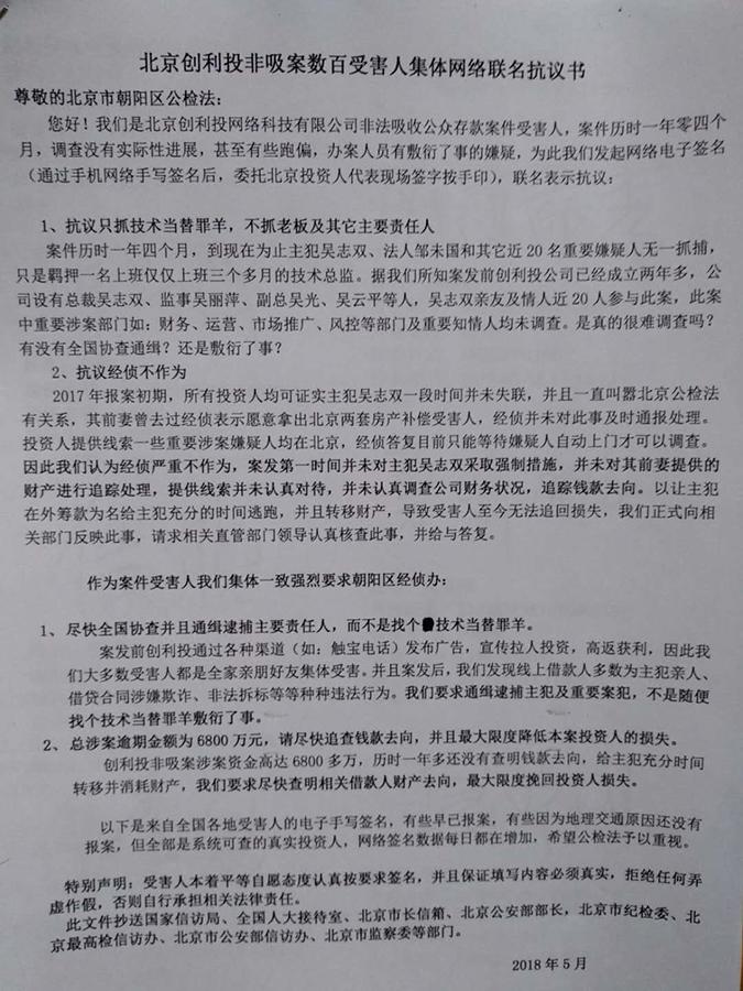 受害人集體網路聯名抗議書。(受訪人提供)
