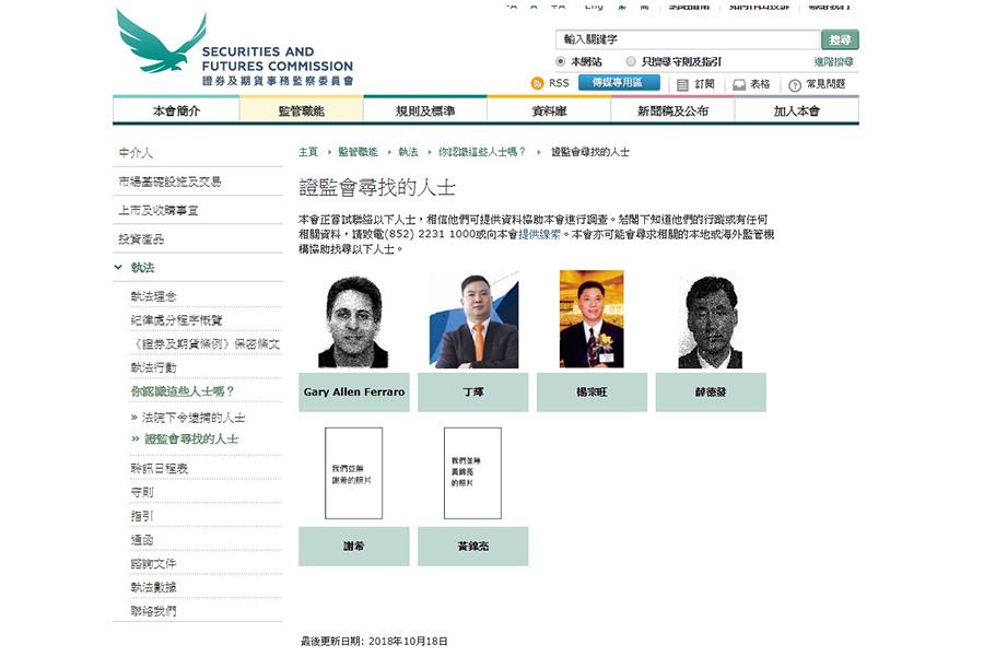 香港證券及期貨事務監察委員會(SFC)在其官網上罕有地發出10大「通緝令」,其中包括3名被摘牌下市公司的前主席。(香港證券及期貨事務監察委員會官網)