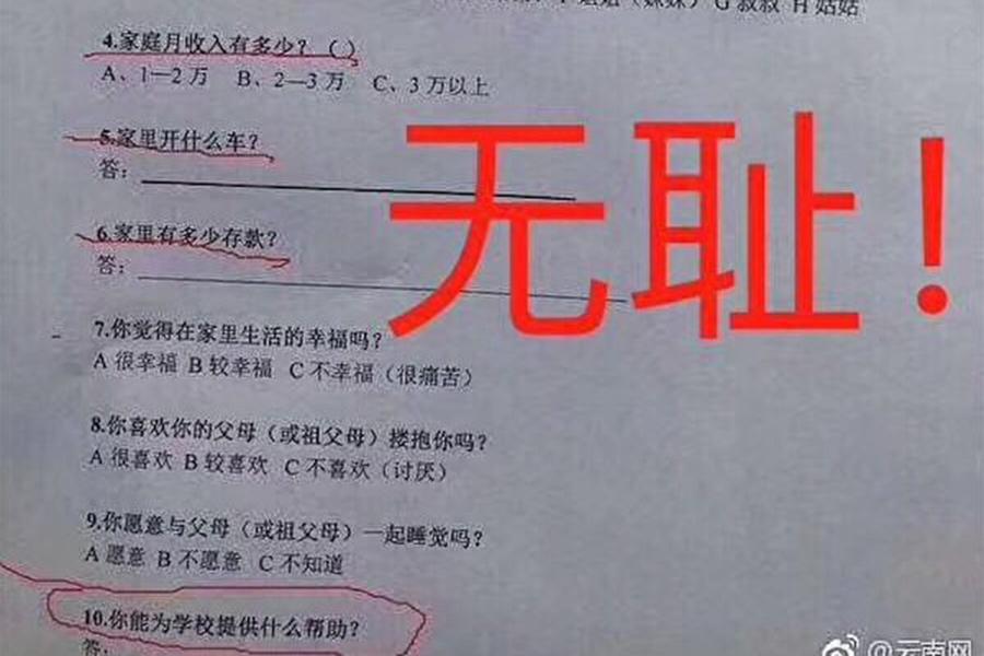 上海市一所小學近日布置的作業中要求學生寫出家庭存款等內容,備受輿論詬病。(網路截圖)