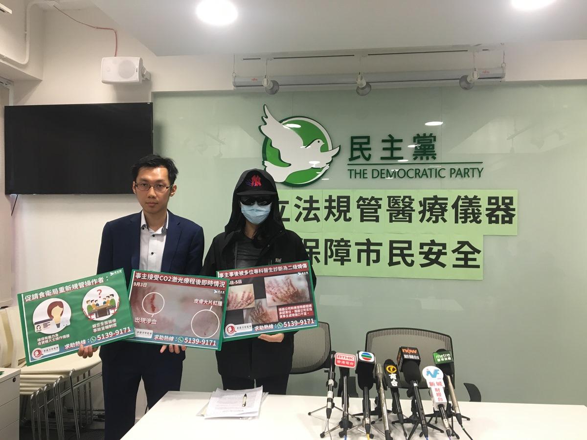 香港美容監察發起人、民主黨醫療政策副發言人袁海文接獲市民求助,接受高能量激光療程致二級燒傷。袁海文呼籲政府儘快立法規管醫療儀器,並要求操作者負上責任。(民主黨提供)