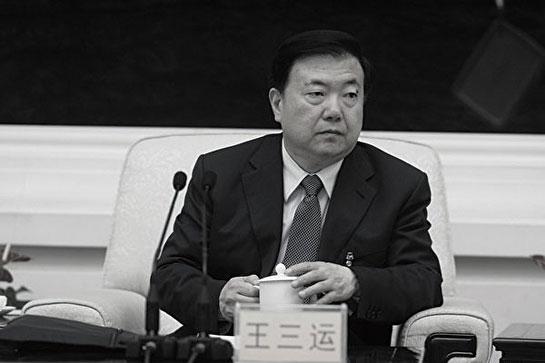 日前,甘肅原省委書記王三運案開庭審理。(大紀元資料室)