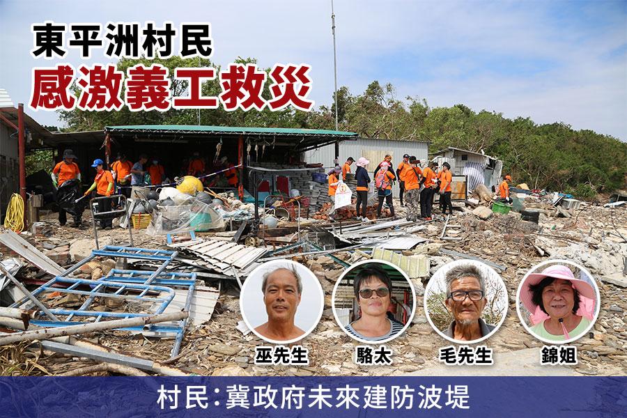 大塘村海景士多位處低窪地區,在今次風災中嚴重損毀。多個義工團體在過去數周前往東平洲襄助,多位村民均表示感激。(陳仲明/大紀元)