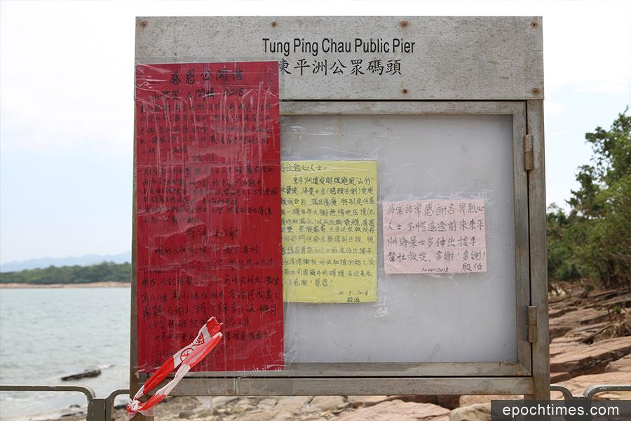 在東平洲公眾碼頭的公告欄上,有三張來自殷伯的信,除了中間一張求助信外,另外兩張是感謝信。(陳仲明/大紀元)
