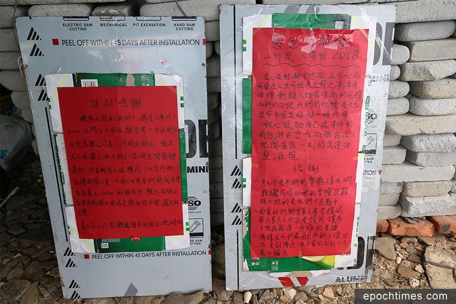 殷伯與駱太在海景士多內貼出的另外兩張感謝信。(陳仲明/大紀元)