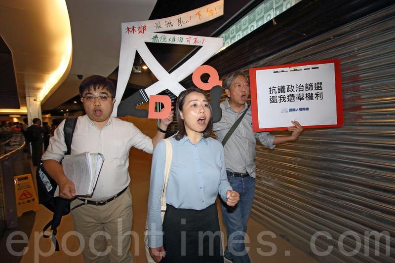 李卓人等抗議選管會DQ劉小麗