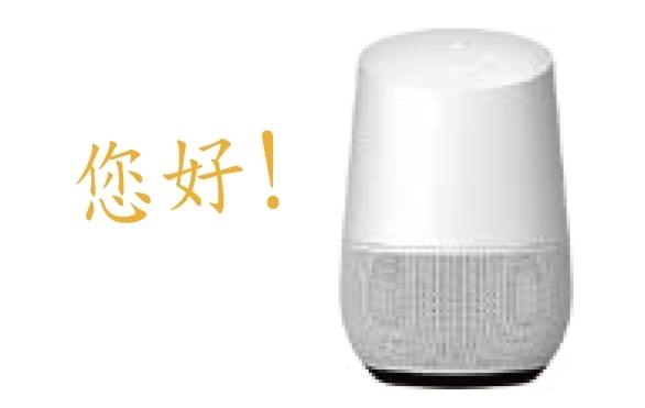 谷歌在台發佈最新產品 Google助理可以聽說中文了