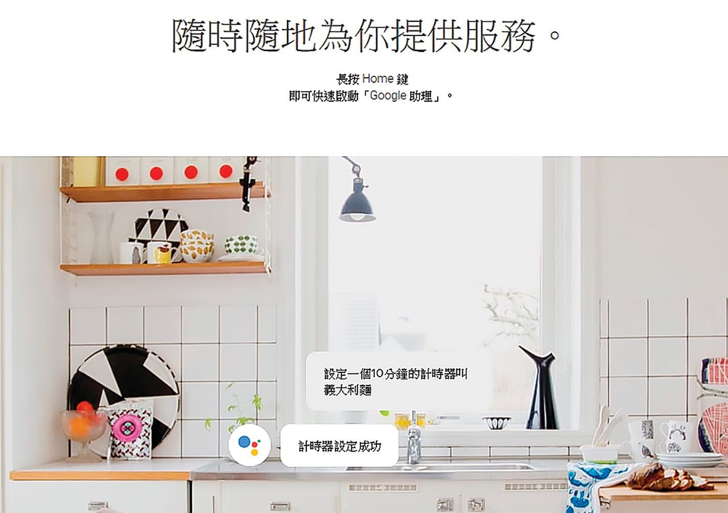 Google助理終於支援中文了,不但介面是正體中文,還聽得懂「台式中文」。(網頁截圖)