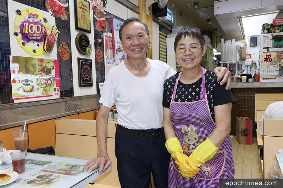 麥氏夫婦白手起家經營嘉樂冰廳,至今已有四十餘載。(陳仲明/大紀元)