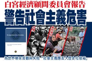 白宮經濟顧問委員會報告 警告社會主義危害