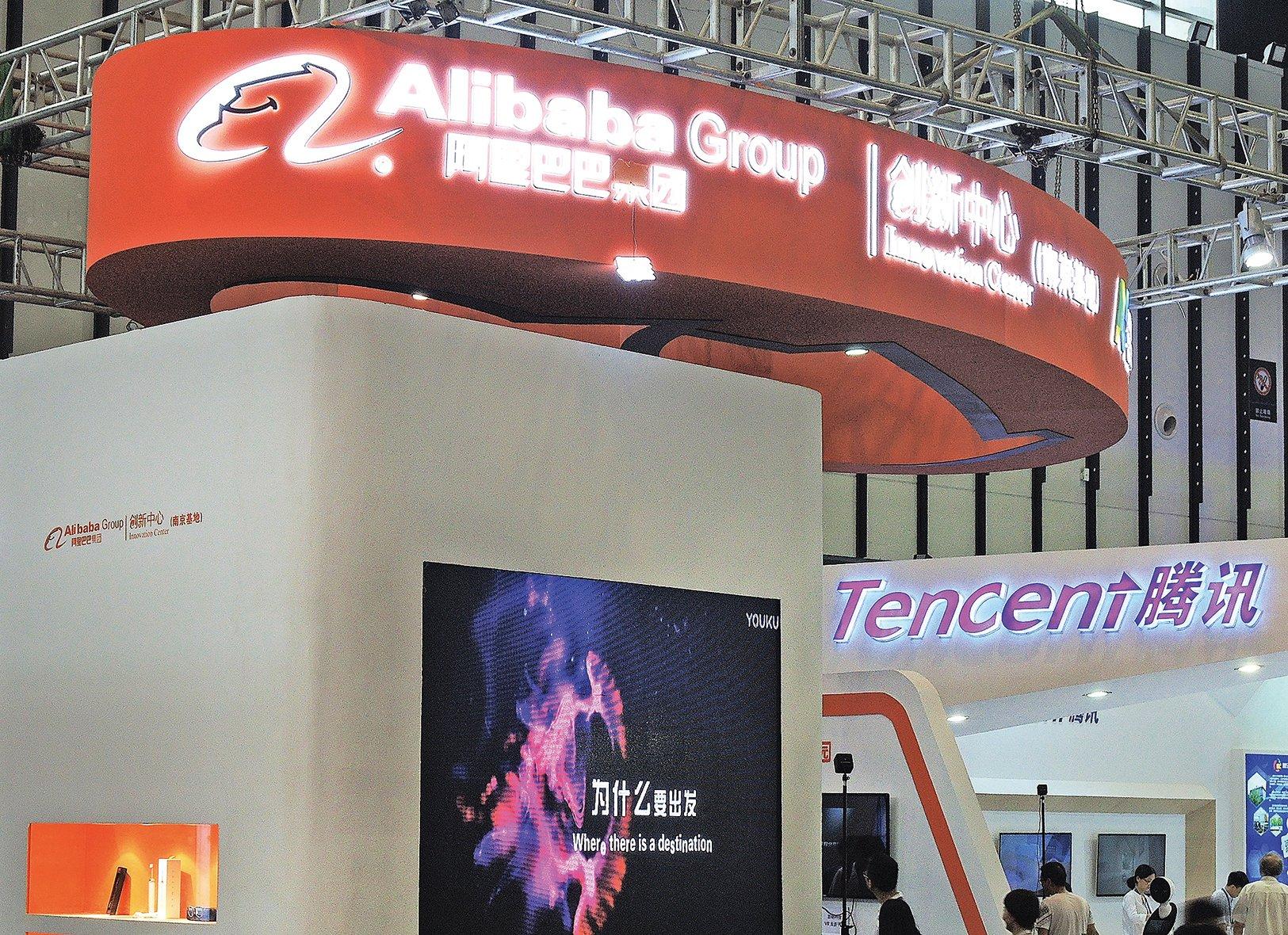 2017年南京中國軟件產業技術博覽會上的阿里巴巴和騰訊展台。
