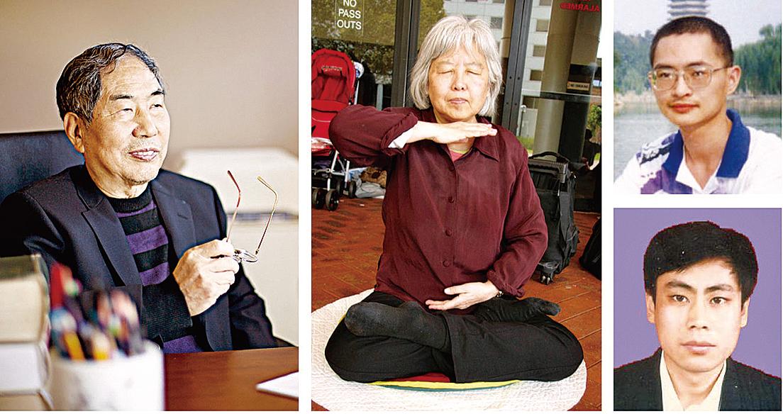 北京中科院遭迫害的高端人才