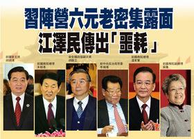 習陣營六元老密集露面 江澤民傳出「噩耗」