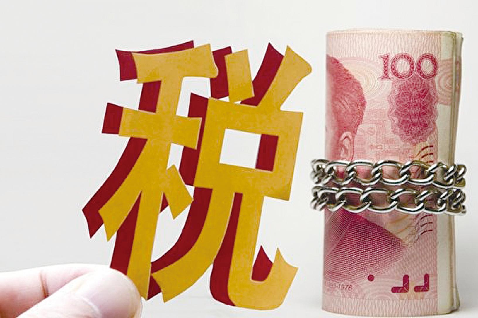 中國民企經營困境的現實問題,首先是,民企在融資困難之前,可能已被高稅費侵蝕大部份利潤、甚至壓死。(大紀元資料圖片)