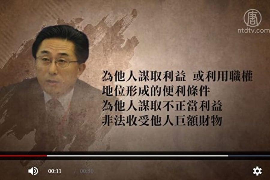 10月25日,中共上海前檢察長陳旭被判無期徒刑。(影片截圖)