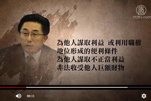 上海幫要員 前檢察長陳旭被判無期徒刑