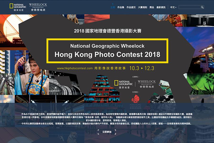 2018國家地理會德豐香港攝影大賽的主題為「香港故事:自然,城市和人物」。(比賽官方網頁擷圖)