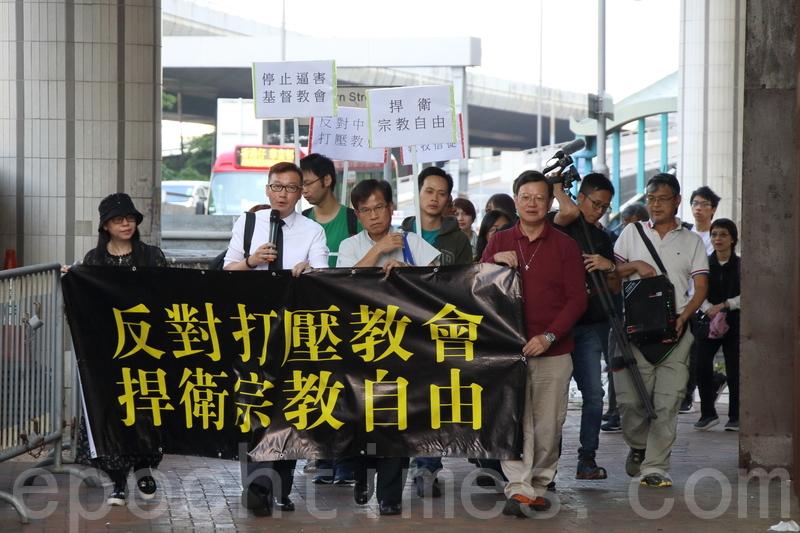 香港多個團體昨日遊行到中聯辦,抗議中共打壓宗教自由。(蔡雯文/大紀元)