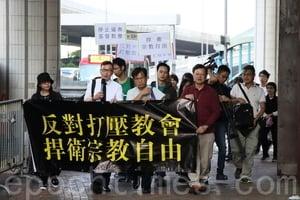 守護宗教自由遊行 抗議中共打壓