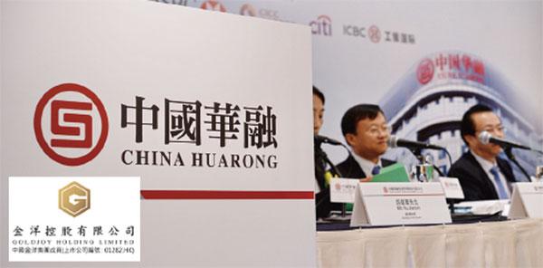 中國金洋發表聲明稱,與中國華融無資金往來或業務關係。但姚建輝與華融系關係匪淺。(大紀元資料室)