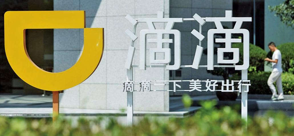 中國一些科技初創公司突然遭遇籌資難,投資者對科技企業也越來越謹慎。 (AFP)