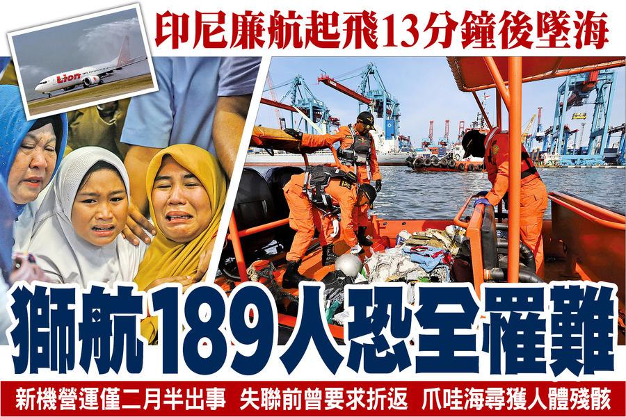 印尼廉航起飛13分鐘後墜海 獅航189人恐全罹難