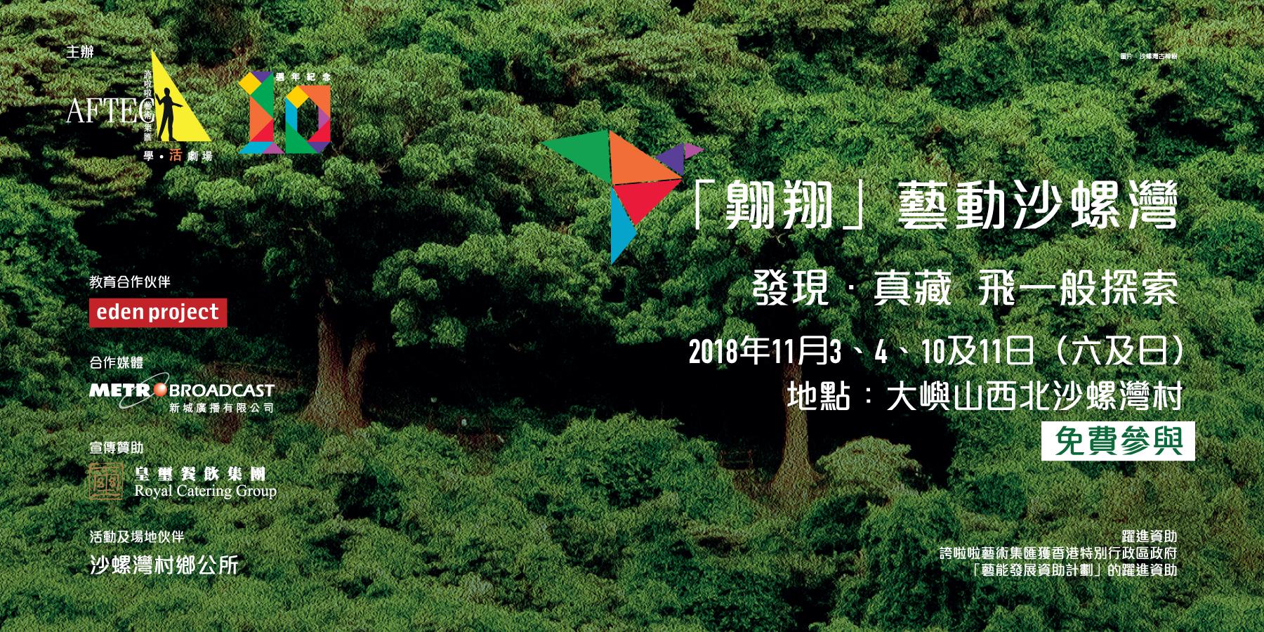 「翱翔」藝動沙螺灣將於11月3、4、10及11日舉行。(主辦方提供)