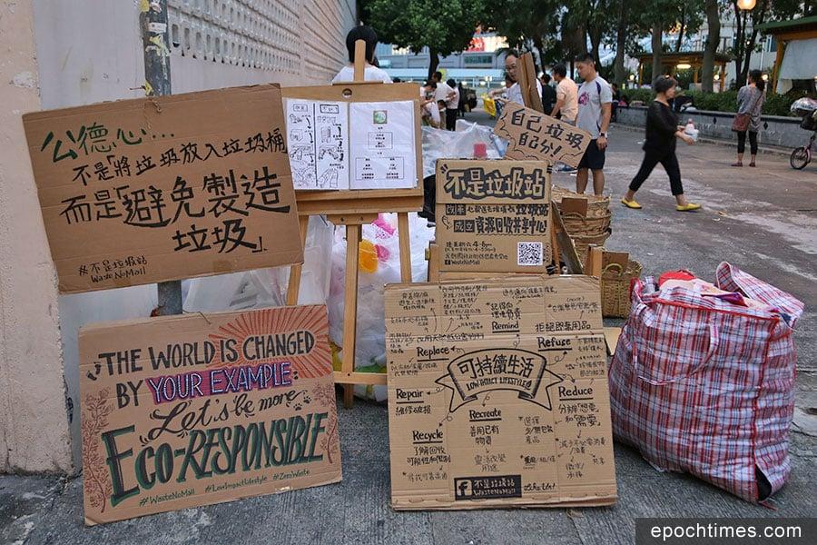 不是垃圾站除了收集回收品外,亦向公眾宣揚「不站」及環保理念,提倡改革政府垃圾站成為資源回收中心。(陳仲明/大紀元)