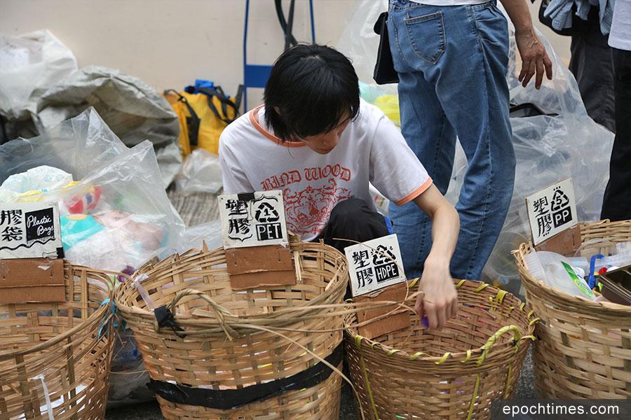 不同種類的塑膠以不同竹籮分類收集。(陳仲明/大紀元)