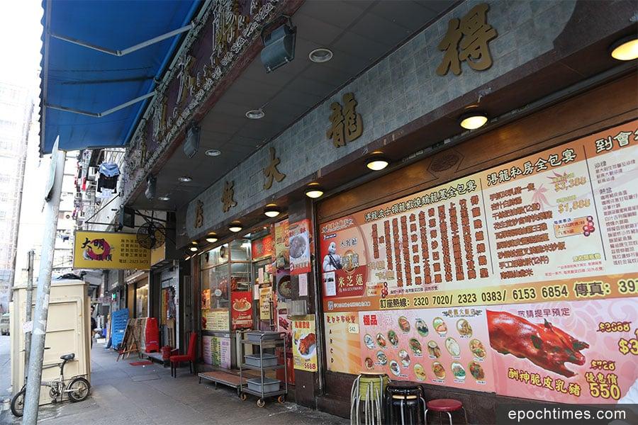 位於新蒲崗、主打懷舊粵菜的得龍大飯店,挨過55年的歲月,終於今日(10月31日)正式結業。(陳仲明/大紀元)