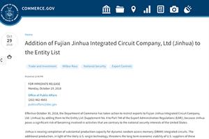 福建晉華公司被美列入出口管制實體清單