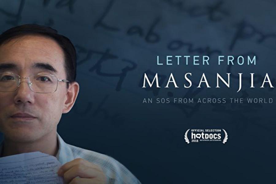 10月25日,紀錄片《求救信》在劍橋電影節上首次播出,主人公孫毅的故事、真實的畫面以及殘酷的事實令觀眾深受觸動。(《求救信》官網圖片)