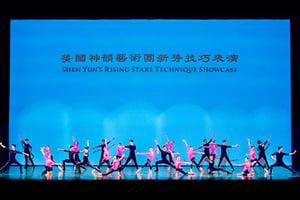 影片:2018年神韻藝術團新秀技巧表演