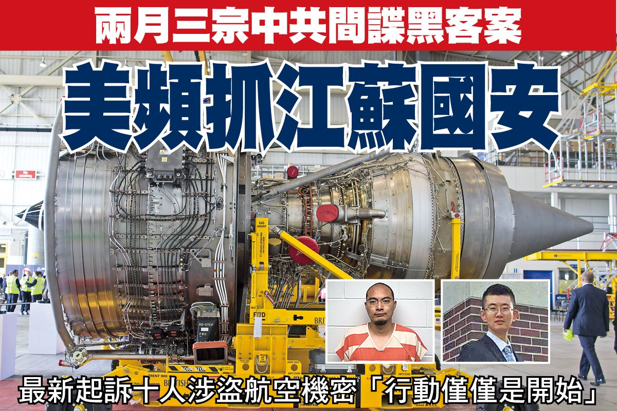 ▲自今年9月以來,美國司法部已經提告三宗涉及中國江蘇國安廳情報人員的企業間諜案件。(Getty Images)