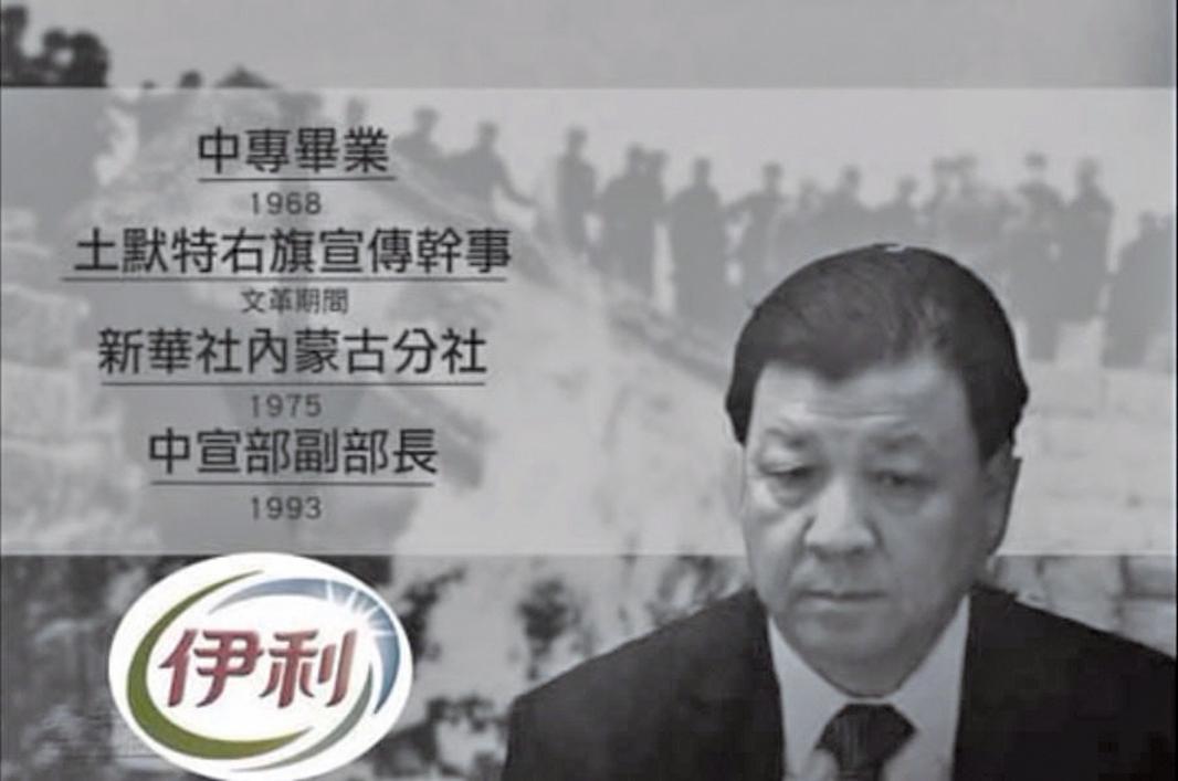 伊利官網發長文揭露高層腐敗, 影射中共高層劉雲山。(影片截圖)