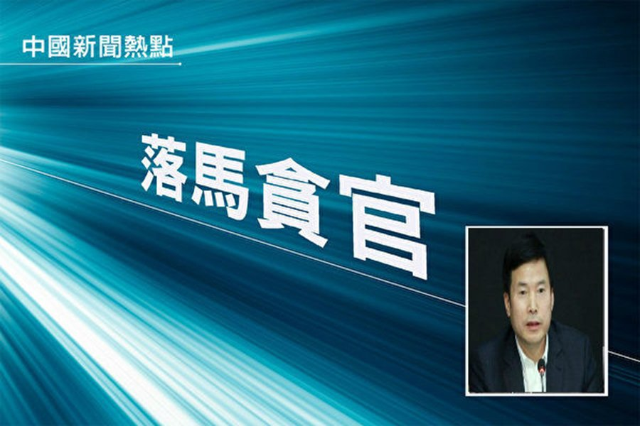 陝西省委常委、祕書長錢引安11月1日落馬,他成為中共十八大以來陝西省落馬的「第五虎」。(大紀元合成圖)
