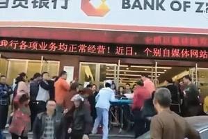 傳股東捲款 四川自貢銀行現擠兌潮