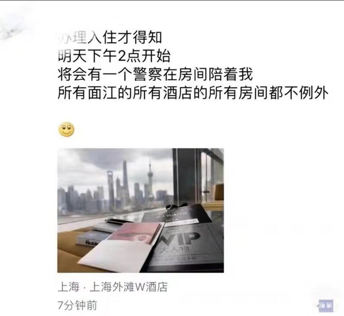 上海外灘W酒店每個房間配備一名警察。(網絡截圖)
