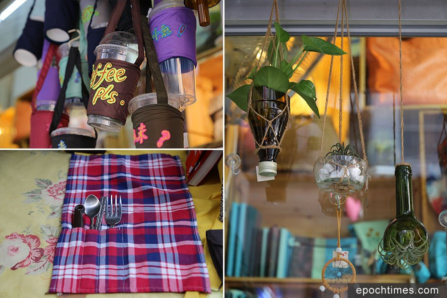 左上:可愛便攜杯袋,運用棄置傘布製成;左下:輕巧的布袋,有多格設計,方便擺放餐具,倡導自帶餐具;右:棄置玻璃樽也能發揮創意,變成漂亮的裝飾品,養活植物。(陳仲明/大紀元)