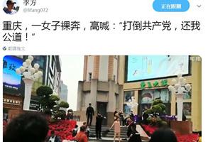 重慶一女子街頭裸身高喊「打倒共產黨」
